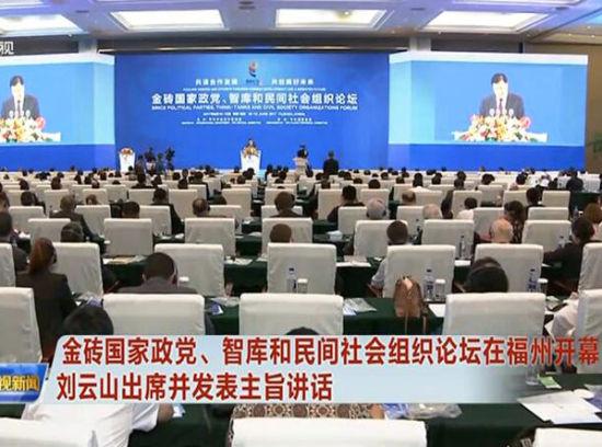 金砖国家政党、智库和民间社会组织论坛在福州开幕 刘云山出席并发表主旨讲话
