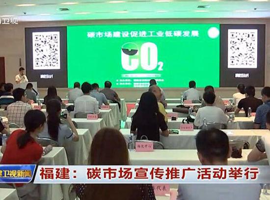 福建:碳市场宣传推广活动举行