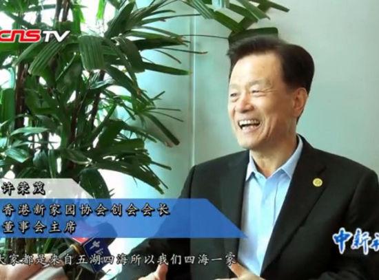 香港世茂集团董事局主席许荣茂:香港青年多到内地走走看看
