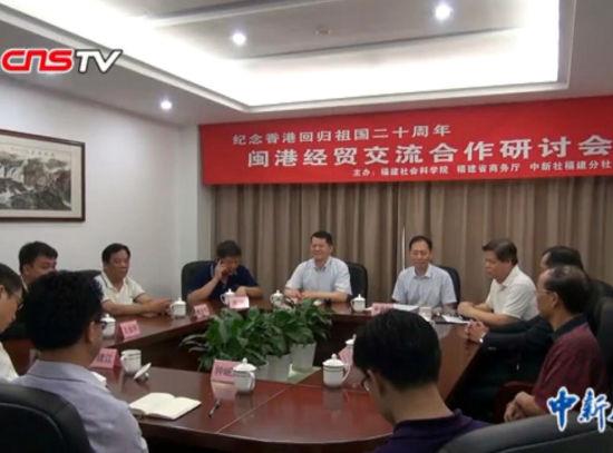 闽港经贸合作研讨会福州举行 产官学各界纵论发展前景