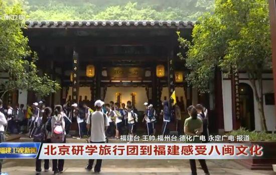 北京研学旅行团到福建感受八闽文化