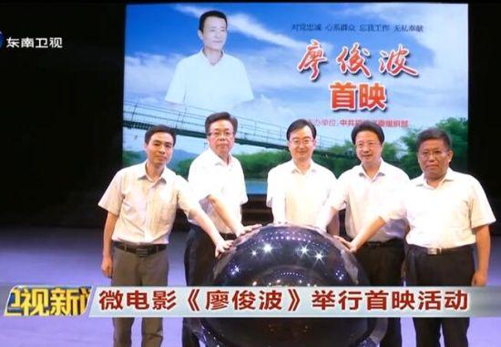 微电影《廖俊波》在福州举行首映活动