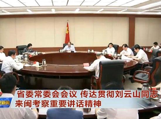 省委常委会会议 传达贯彻刘云山同志来闽考察重要讲话精神