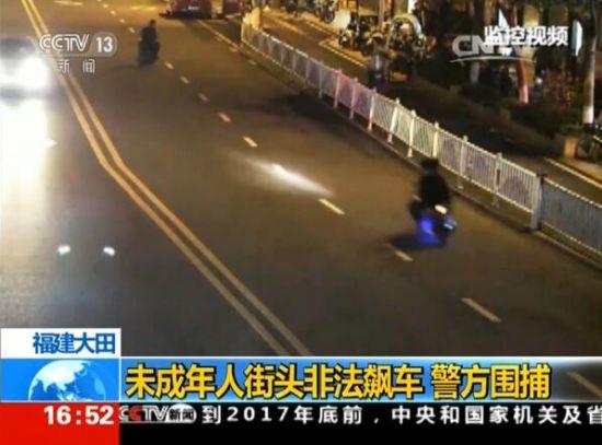 福建大田:未成年人街头非法飙车 警方围捕
