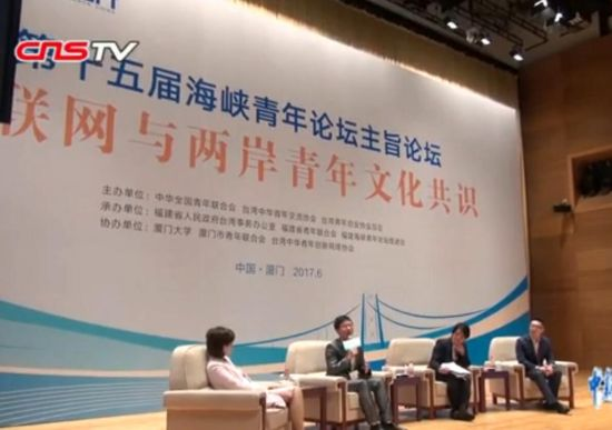 两岸青年厦门倡谈互联网思维:创新创业驱动进步