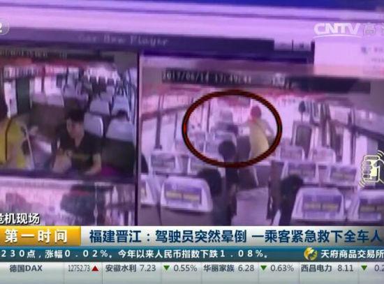 福建晋江:驾驶员突然晕倒 一乘客紧急救下全车人