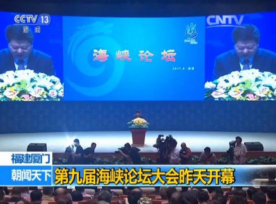 福建厦门:第九届海峡论坛大会昨天开幕