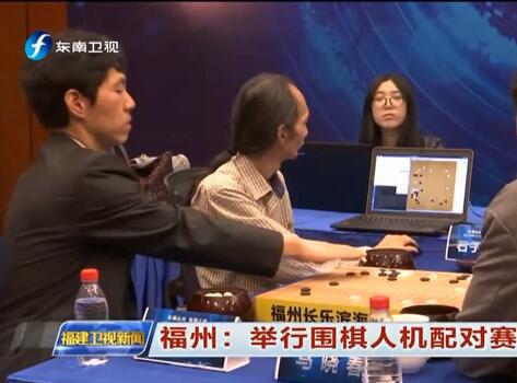 围棋人机团体配对赛在福州精彩上演