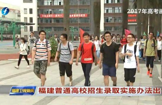 福建普通高校招生录取实施办法出台