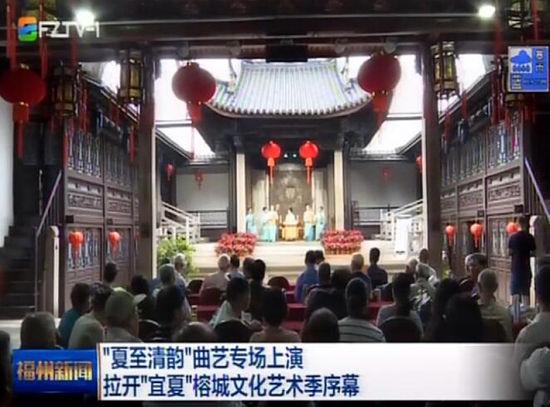 """""""夏至清韵""""曲艺专场上演 拉开""""宜夏""""榕城文化艺术季序幕"""