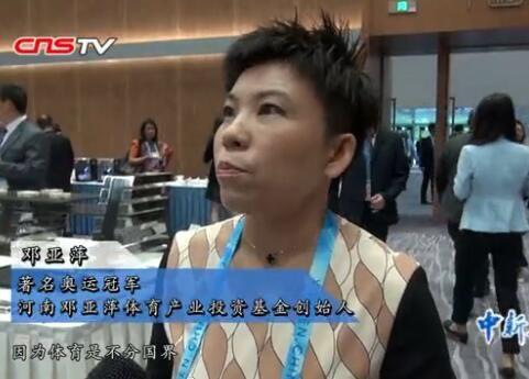 邓亚萍:望金砖会晤加强体育交流