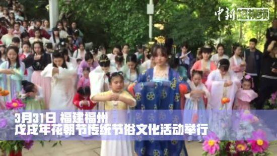 传统花朝节:福建汉服少女百花中展现传统文化之美
