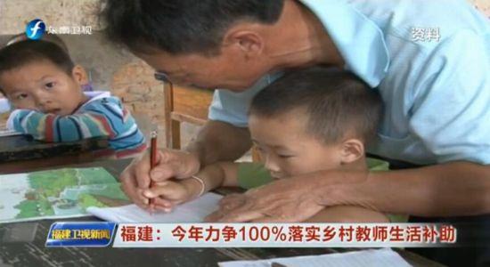 福建:今年力争100%落实乡村教师生活补助