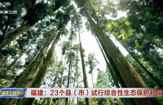 福建:23个县(市)试行综合性生态保护补偿