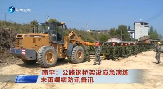 南平:公路钢桥架设应急演练 未雨绸缪防汛备汛