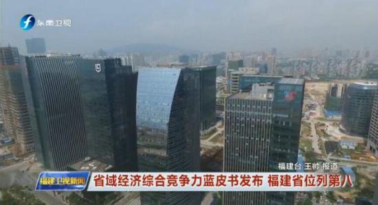 省域经济综合竞争力蓝皮书发布 福建省位列第八