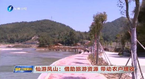 福建仙游凤山:借助旅游资源 带动农户增收