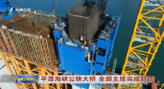 平潭海峡公铁大桥 全部主塔完成封顶