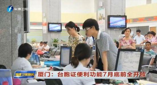 厦门:台胞证便利功能7月底前全开放