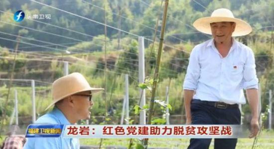 龙岩:红色党建助力脱贫攻坚战