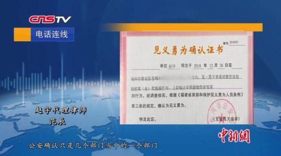 澳门真人博彩娱乐官网警方给赵宇颁发见义勇为确认证书 代理律师:对类似案件有积极作用