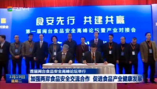 首届闽台食品安全高峰论坛举行:加强两岸食品安全交流合作