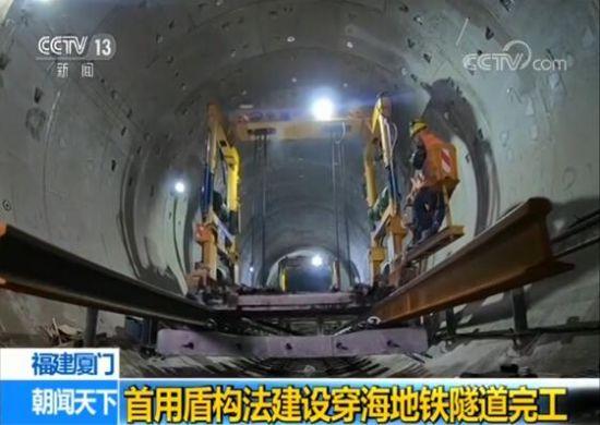 澳门威尼斯人网上赌场厦门 首用盾构法建设穿海地铁隧道完工