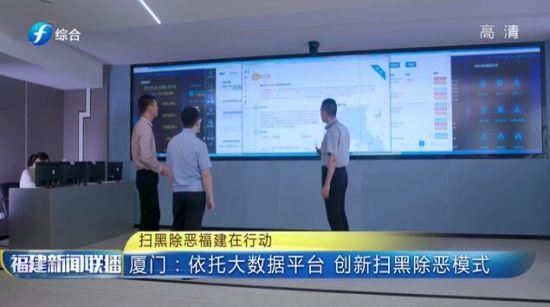 厦门:依托大数据平台 创新扫黑除恶模式