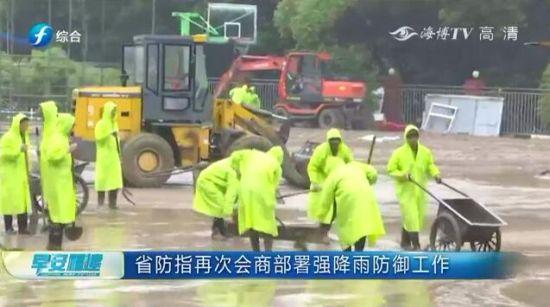 澳门正规赌博网站大全省防指再次会商部署强降雨防御工作