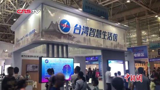 台湾智能制造亮相21世纪海丝博览会 民众参与热情高涨