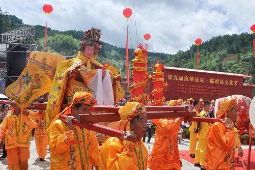第九届海峡论坛·陈靖姑文化节在宁德古田开幕