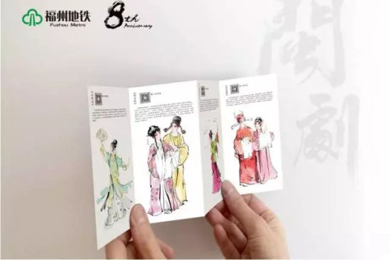 """福州发售""""闽剧""""主题地铁纪念卡册 售价100元"""