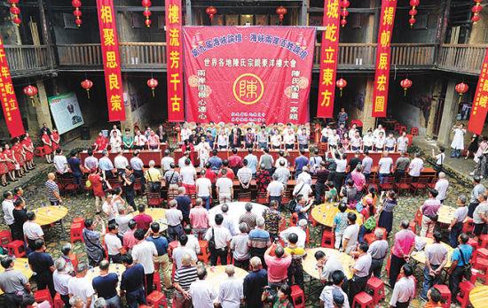 第九届海峡论坛·海峡百姓论坛陈氏闽台交流大会举行