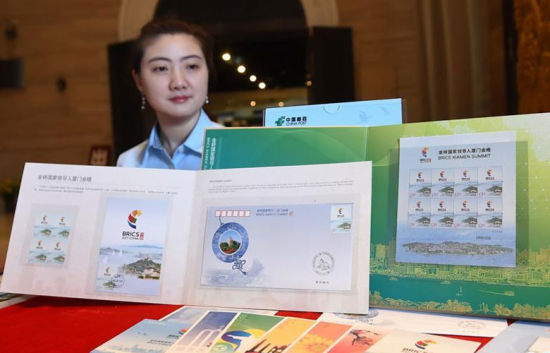 《金砖国家领导人厦门会晤》纪念邮票在厦门首发