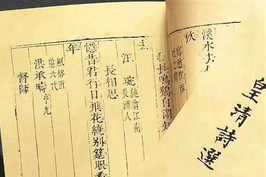 南安民俗专家廖榕光寻访《皇清诗选》 发现洪承畴诗作
