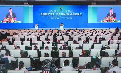 金砖国家政党、智库和民间社会组织论坛开幕