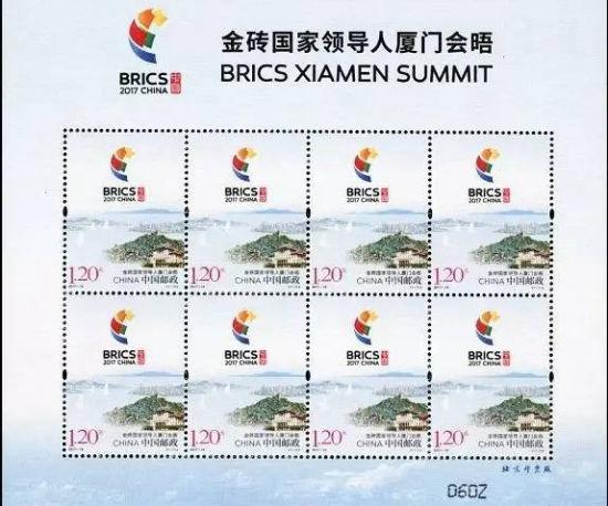 《金砖国家领导人厦门会晤》纪念邮票、首日封8月19日发行