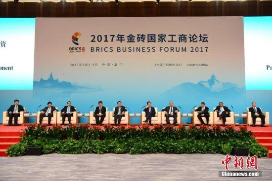 2017年金砖国家工商论坛开幕