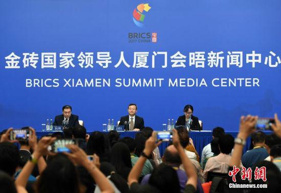金砖国家领导人厦门会晤新闻中心召开新闻发布会