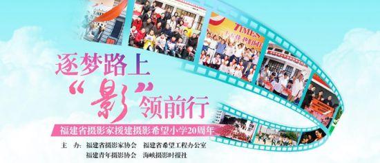 福建省摄影家援建摄影希望小学20周年