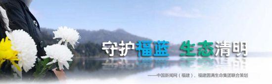 守护福蓝 生态清明