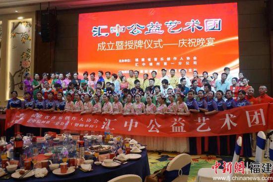 ,汇中公益艺术团成立暨授牌仪式